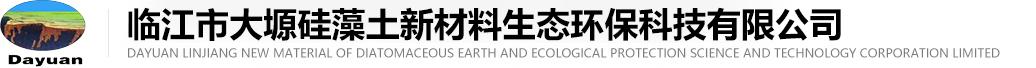 临江市大塬bobapp官网下载新材料生态环保有限公司